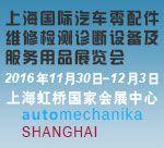 2015上海国际汽车零部件、维修检测诊断设备及服务用品展览会
