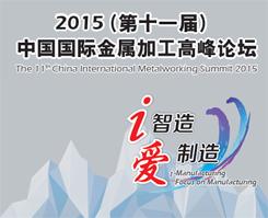 2015(第十一届)中国国际金属加工高峰论坛