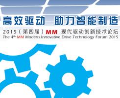 2015(第四届)MM现代驱动创新技术论坛