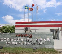 瑞仕格昆山工厂 瑞仕格物流设备(昆山)有限公司