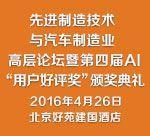 """2016(第十六届)""""先进制造技术与汽车制造业""""高层论坛"""