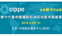 2016CIPPE第十六届中国国际石油石化技术装备展览会