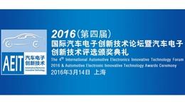 2016(第四届)国际汽车电子创新技术论坛暨汽车电子创新技术评选颁奖典礼