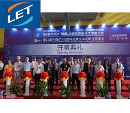 中国(广州)国际物流装备与技术展览会