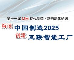 2015(第十一届)MM新自动化论坛