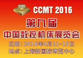 2016 CCMT