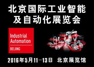 2016北京国际工业智能及自动化展览会(IA BEIJING)
