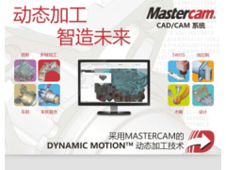 2016CCMT展品:Mastercam CAD/CAM软件