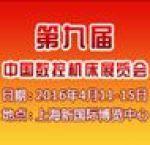 第九届中国数控机床展览会