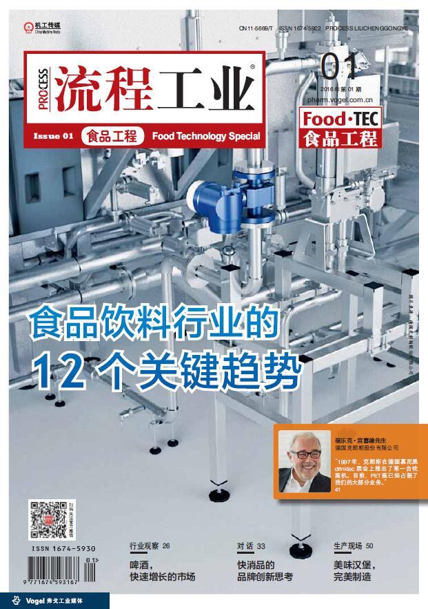 食品工程 2016年第01期