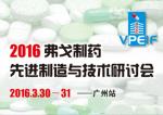 2016弗戈制药先进制造与技术研讨会