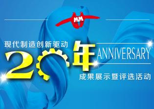 MM20周年