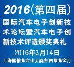 2016(第四届)国际汽车电子创新技术论坛