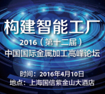 2016(第十二届)中国国际金属加工高峰论坛