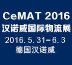 CeMAT 2016汉诺威国际物流展