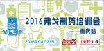 2016弗戈制药培训会——重庆站