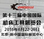 第十三届中国国际机床工具展览会