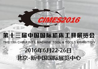 CIMES2016