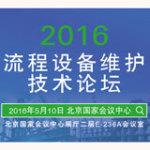 2016流程设备维护技术论坛