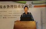 沈阳化工研究院设计工程有限公司CWAO事业部经理 董振海