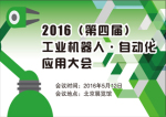 2016 (第四届)工业机器人·自动化应用大会