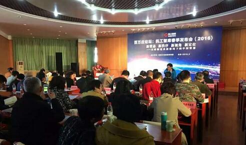 新常态、新秩序、新视角、新定位 ——全球制造业新格局下的中国智慧