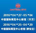 2016(第十四届)北京国际汽车展览会