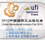 2010中国国际工业博览会