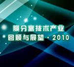 2010中国国际膜技术应用成果展览会 第十三届中国国际膜与水处理技术暨装备展览会