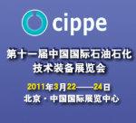 第十一届中国国际石油石化展会