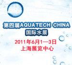 第四届AQUATECH CHINA 国际水展