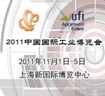 2011中国国际工业博览会