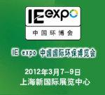 IE expo 2012中国国际环保博览会