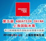 第五届 AQUATECH CHINA国际水展