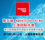 第五届 AQUATECH CHINA国际水展