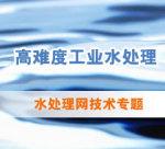 高难度工业水处理技术