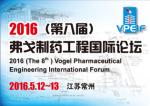 2016(第八届)弗戈制药工程国际论坛