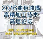 2016油泵油嘴高精加工技术高层论坛