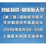 2016(第三届)国际航空航天先进制造技术高层论坛