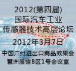 2012(第四届)国际传感器技术高层论坛