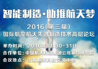 2016国际航空航天先进制造技术高层论坛