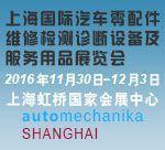 2016上海国际汽车零部件、维修检测诊断设备及服务用品展览会