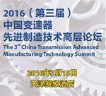 2016(第三届)中国变速器先进制造技术高层论坛