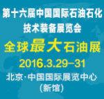 2016 CIPPE 中国国际石油石化技术装备展览会