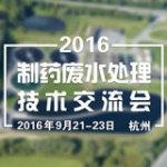 2016制药废水处理技术交流会