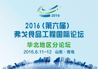 """2016年(第六届)弗戈食品工程国际论坛""""华北地区分论坛"""""""