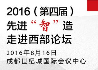 """2016(第四届)先进""""智""""造走进西部论坛"""