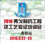 2016(第八期)制药培训会—贵阳站