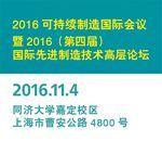 2016可持续制造国际会议(第四届国际先进制造技术高层论坛)中文版