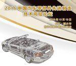 2016中国汽车零部件先进制造技术高层论坛